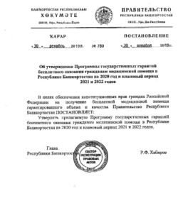 Программа государственных гарантий РБ