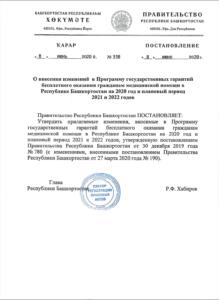 Постановление Правительства Республики Башкортостан От 8 Июня 2020 Года № 338 «О Внесении Изменений В Программу Государственных Гарантии