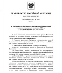 Программа государственных гарантий РФ