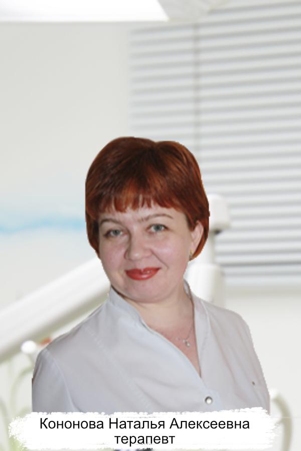 Кононова Наталья Алексеевна