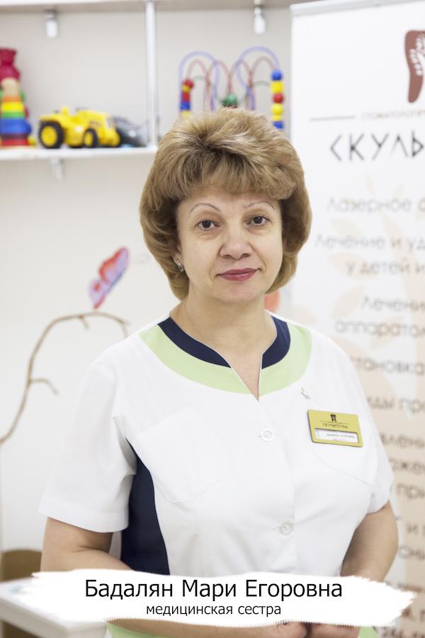 Бадалян Мари Егоровна