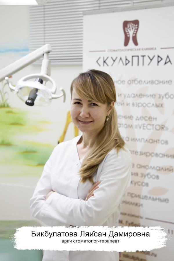 Бикбулатова Ляйсан Дамировна
