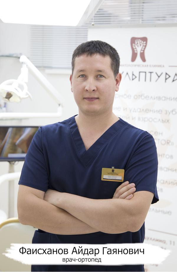 Фаисханов Айдар Гаянович