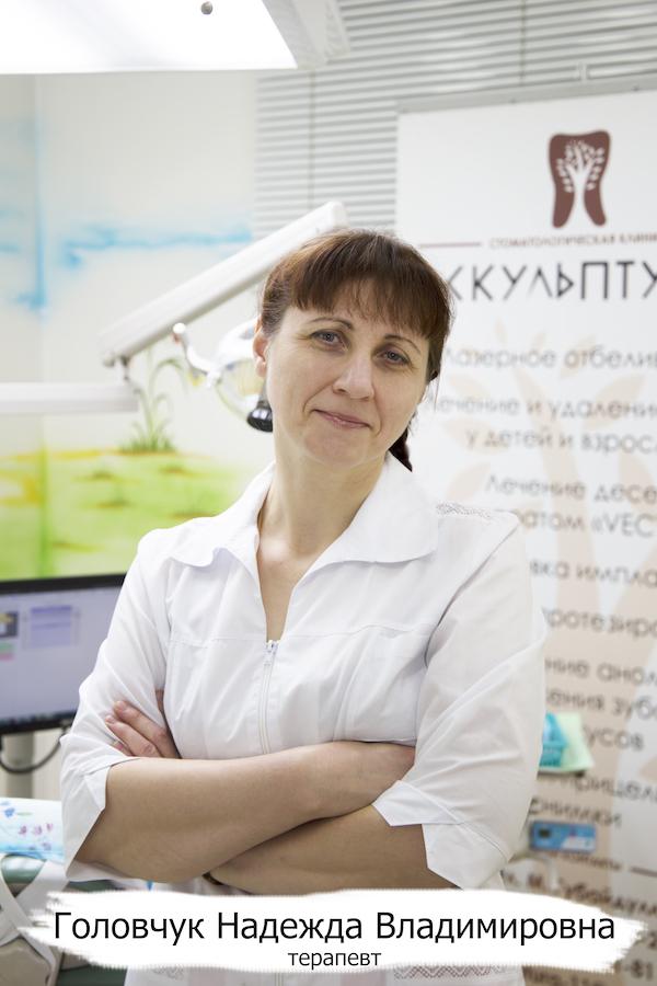 Головчук Надежда Владимировна