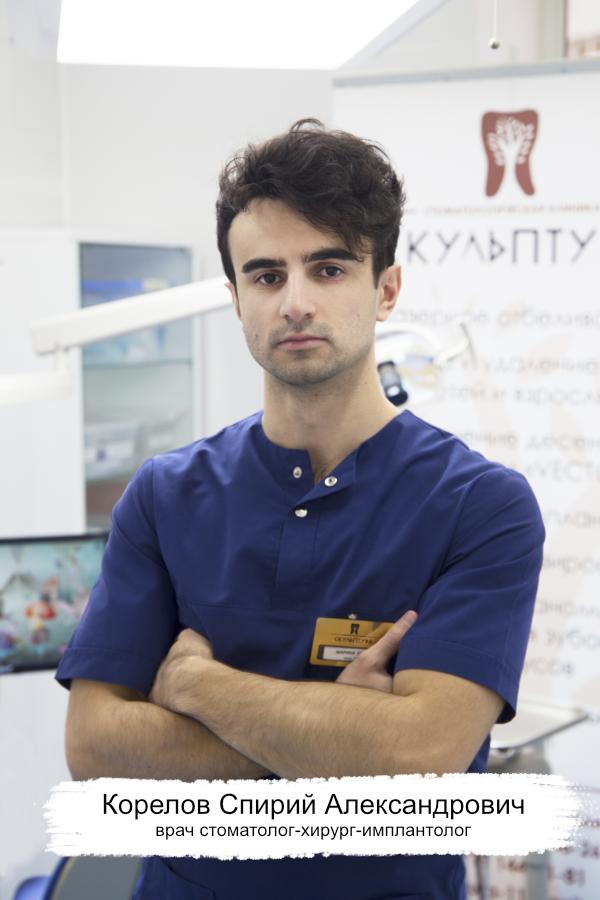 Корелов Спирий Александрович