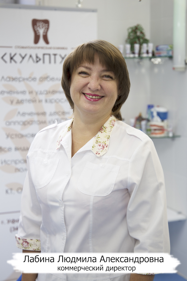 Лабина Людмила Александровна