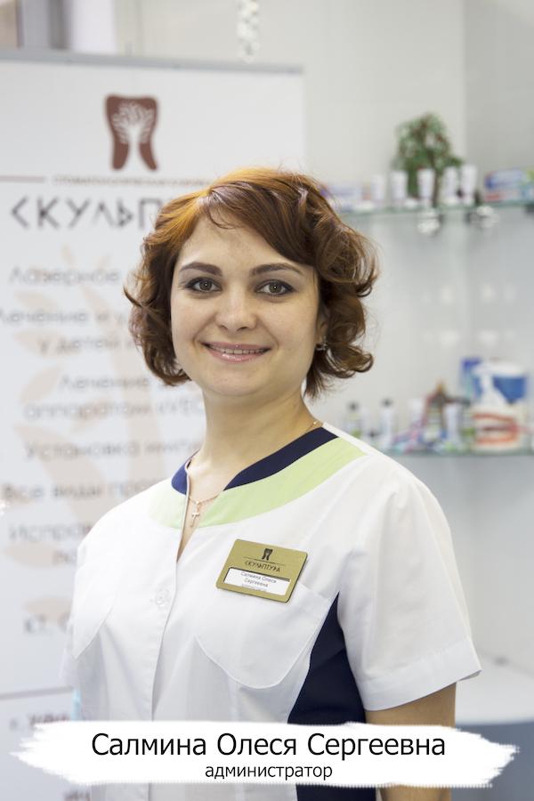 Салмина Олеся Сергеевна