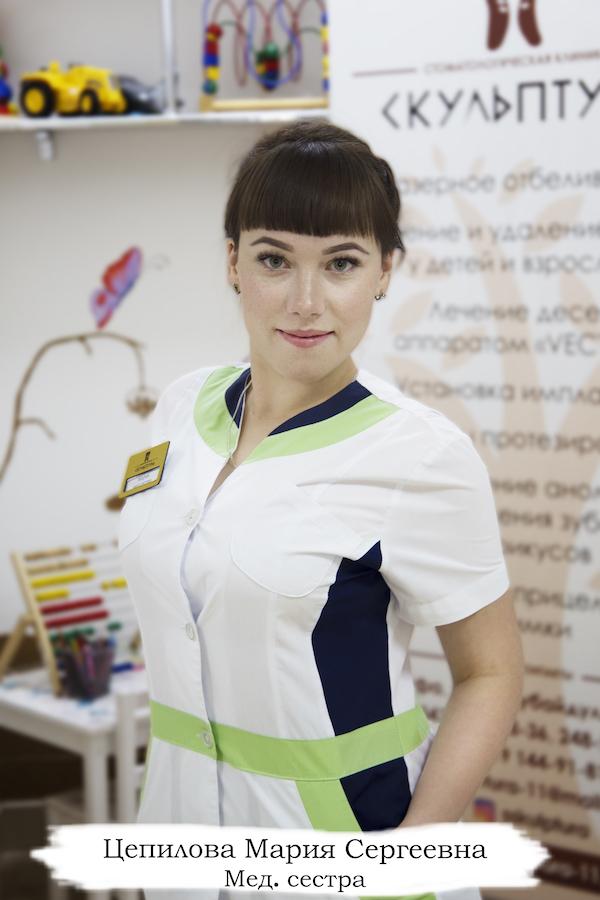 Цепилова Мария Сергеевна